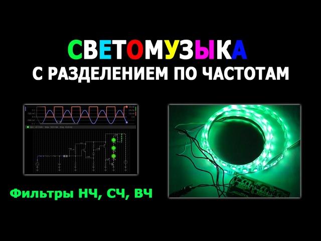Светомузыка с разделением по частотам. Фильтры НЧ, СЧ, ВЧ