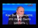 Ответ путина придурку Фёдорову и ватникам!