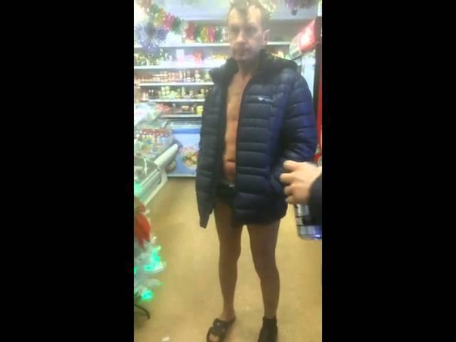 Мужик голый пьяный в магазине