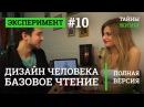 Базовое чтение Дизайн Человека Профиль 5/1 — Мария Гиберт ТЖ Эксперимент 10
