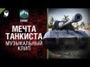 Мечта Танкиста музыкальный клип от Студия ГРЕК и DNIWE World of Tanks