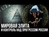 Ольга Четверикова. Мировая элита и контроль над прогрессом России