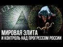 Ольга Четверикова Мировая элита и контроль над прогрессом России