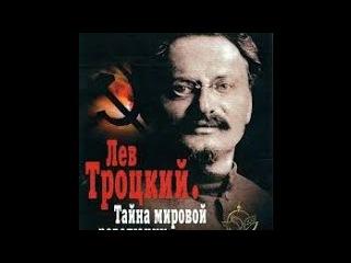 Величайшие злодеи мира ЦК ВКПб Троцкий (Бронштейн) и Ленин(Бланк
