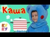 КУКУТИКИ - КАША - развивающая веселая песенка мультик для детей малышей