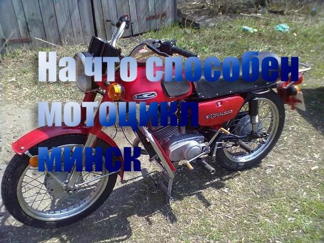 На что же способен мотоцикл минск!