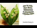 How to make foam flower. Ландыши из фоамирана подробное видео