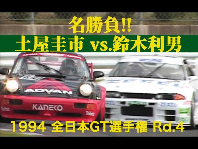 名勝負!! 土屋圭市 vs.鈴木利男 1994 全日本GT選手権 Rd.4 SUGO【Best MOTORing】