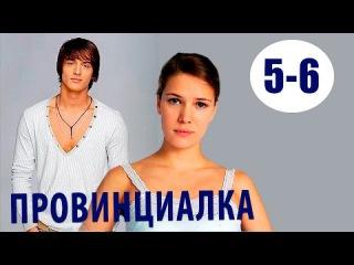 Провинциалка 5,6 серия. Детективная мелодрама (русские мелодрамы)