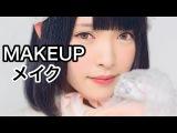 Daily Lolita MAKEUP TUTORIAL by Japanese kawaii idol Melo Shirayuki|meltia白雪めろのデイリーロリータメイク