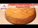 САМЫЙ ЛУЧШИЙ БИСКВИТ для ТОРТА Получается ВСЕГДА Sponge Cake Dish