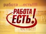 Найти работу в Польше !!! Легко!!!!!