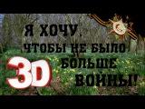 ( 3D 1920x1080 60fps ) Я хочу чтобы не было больше войны  Шихова Вероника