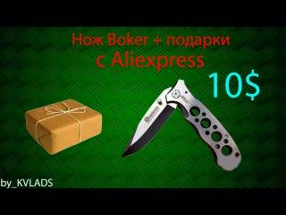 Нож Boker + подарки с Aliexpress. Посылка из Китая №18