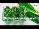 Огурцы закусочные Фаршированные огурцы Закуска из свежих огурцов за 5 минут Stuf