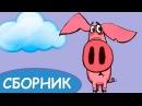 Поросенок 1 2 3 4 5 6 серии Студия Пилот
