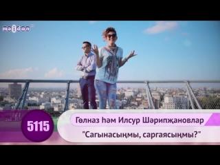 Гульназ хэм Ильсур Шарипжановы - Сагынасынмы, саргаясынмы HD