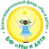 """Благотворительный фонд """"Мы и Дети"""""""
