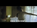 Мемуары гейши/Memoirs of a Geisha (2005) Японский трейлер