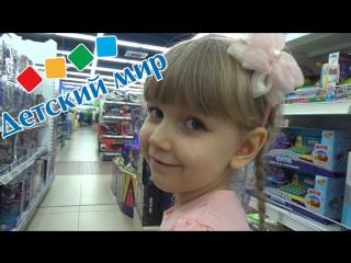 VLOG: Покупаем игрушки в Детском Мире. Подарки для победителя конкурса