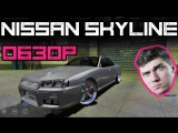 SLRR - Тачка на Обзор: Nissan Skyline ER34 седан