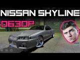 SLRR - Тачка на Обзор: Nissan Skyline r34 седан