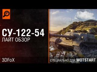 СУ-122-54  - Лайт обзор (3DFoX) [ WoT START ]