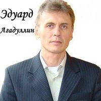 Эдуард Агадуллин