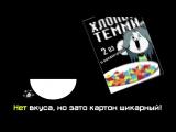 ХЛОПЬЯ ТЕММИ [RUS]