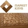 Паркетные работы 8 (985) 297-67-28 МОСКВА