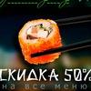 Доставка суши роллов в Челябинске | TEMARI 74 |