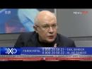 Боитесь ли вы, что за вами подглядывают и подслушивают Эхо Украины с Ганапольски.16