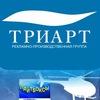 Рекламно-производственная группа ТРИАРТ