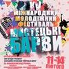 """Международный фестиваль """"Мистецькі барви"""""""