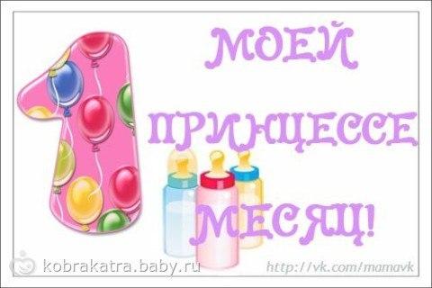 картинки доченьке 1 месяц
