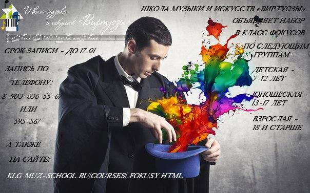 """Афиша Калуга Виртуозный """"Набор в класс фокусов"""""""