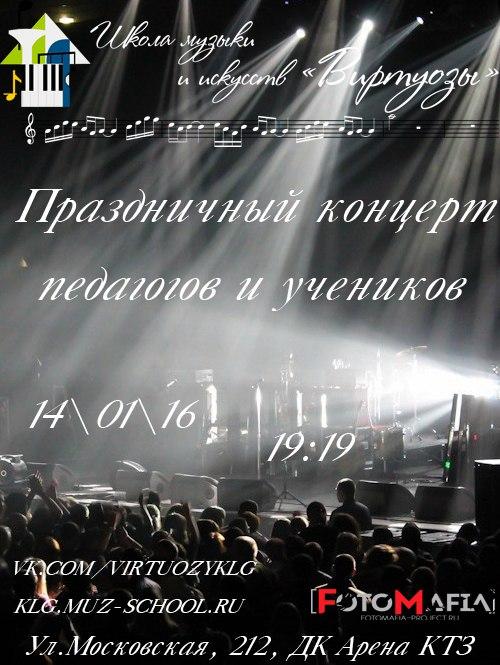 """Афиша Калуга """"Концерт педагогов и учеников"""" 14/01/16"""
