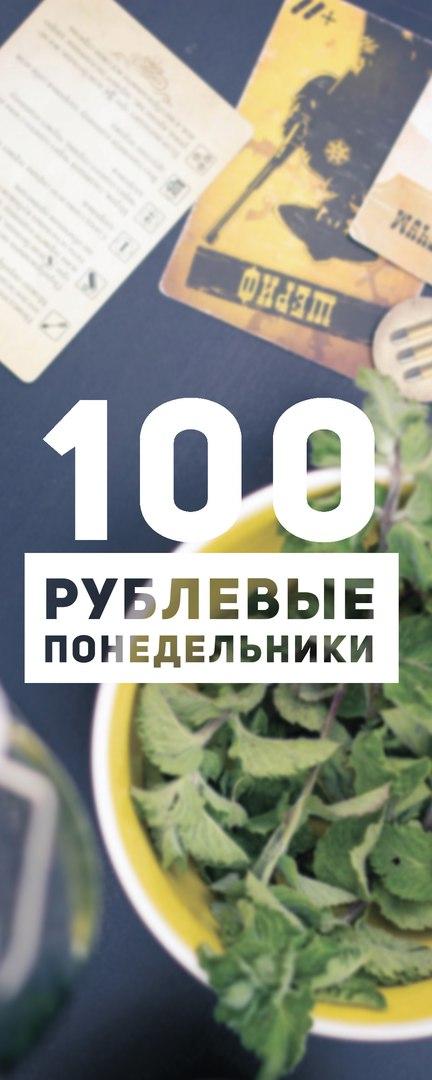 Афиша Муром 100 рублевые понедельники