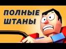 Отказали тормоза! - Faily Brakes