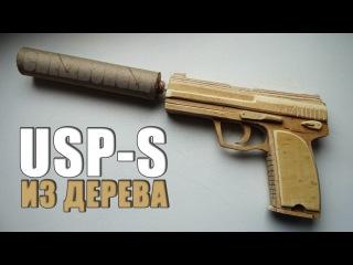 Как сделать USP-S из дерева? CS:GO
