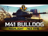 M41 Bulldog - HIGHLIHGT ЛБЗ ЛТ15 - 6К НАСВЕТА! [WoT]