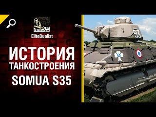 Somua S35 - История танкостроения - от EliteDualist Tv [World of Tanks]