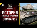 Somua S35 История танкостроения от EliteDualist Tv World of Tanks