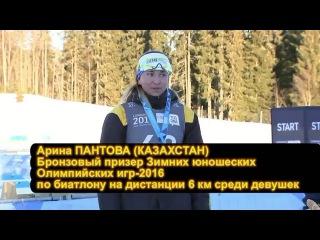 Арина Пантова (КАЗ) - Бронза биатлон зимние юношеские Олимпийские игры-2016