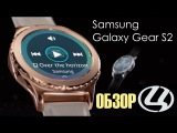 Обзор Samsung Galaxy Gear S2 Classic от Цифрус
