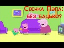 Свінка Пэпа: «Без бацькоў»