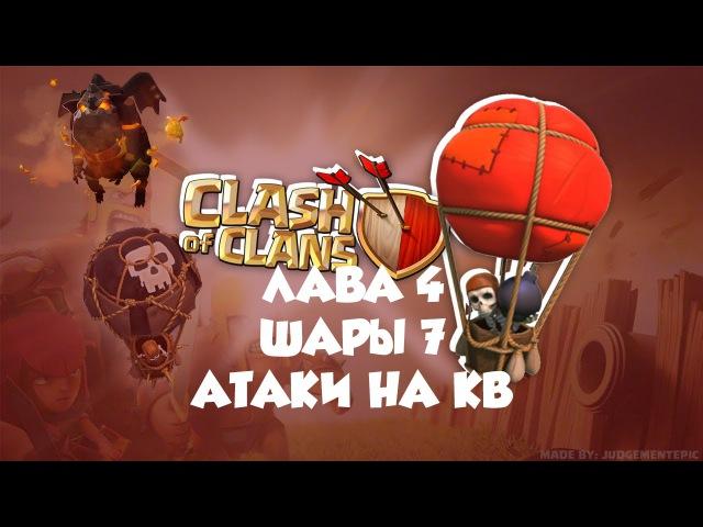 лава 4 и шары 7 атаки на кв InTheDark clash of clans