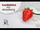 DIY Кулон Клубника 🍓 Полимерная глина мастер класс, лепка, своими руками ❤️ Ирина Иваницкая