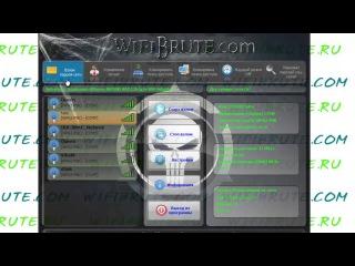 Программа для взлома wi fi паролей и сетей WiFiBrute