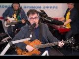 Александр Кутиков Снег (#LIVE Авторадио)